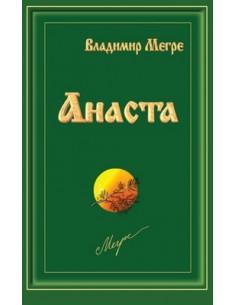 Anasta - 10. volume (russian)